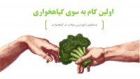 کتابچه اولین گام به سوی گیاهخواری